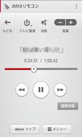 Screenshot of dstickリモコン
