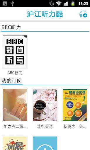 沪江听力酷-BBC英语听力