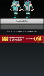Mcpe Skin Download Box - screenshot
