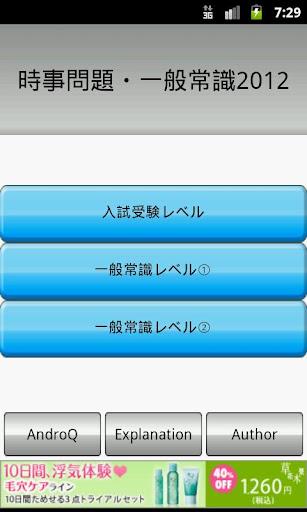 日本常識問答比賽2012