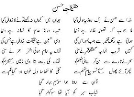 Screenshot of Allama Iqbal Poetry