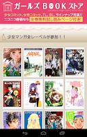 Screenshot of ニコニコ静画(電子書籍)