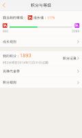 Screenshot of 窝窝团购-尽享美食酒店电影最低折