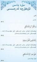 Screenshot of Sure Yasin Uyghurche Terjimisi
