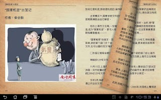 Screenshot of Wisbook 電子書閱讀器