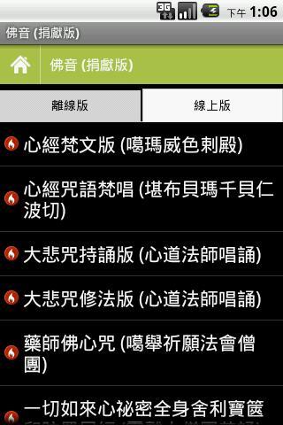 【免費生活App】佛音(捐獻版)-APP點子