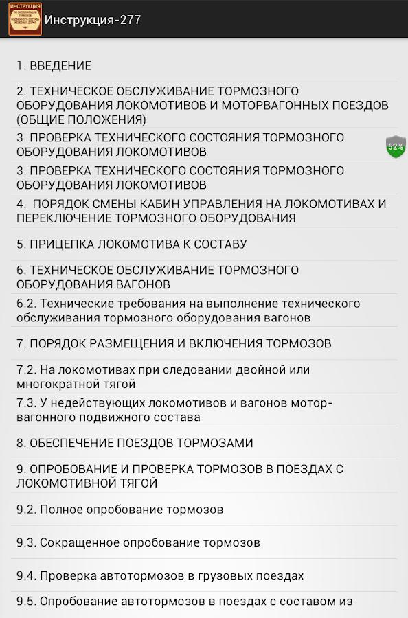 инструкция по тормозам 151