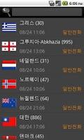 Screenshot of 벨앤톡미 무료국제전화