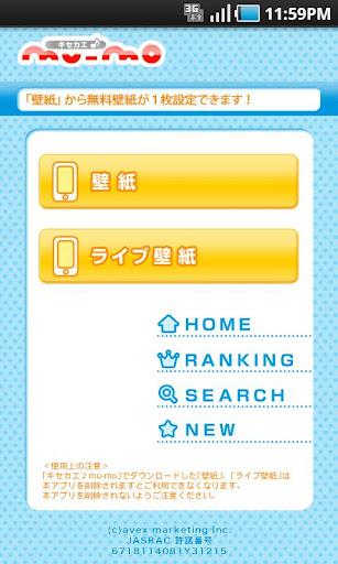 キセカエ♪mu-moアプリ:壁紙 着せ替え 待受画像 デコメ