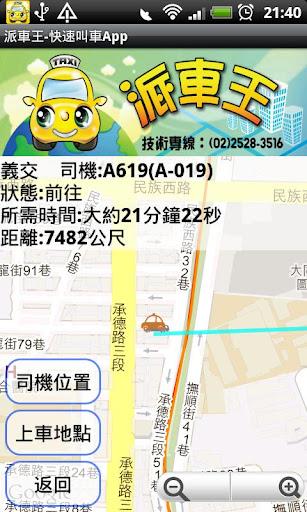 【免費交通運輸App】派車王 叫計程車 APP-APP點子