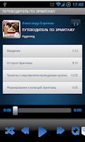 Screenshot of Аудиогид по Эрмитажу