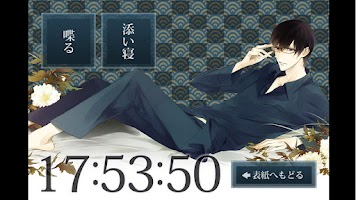 Screenshot of Sleepy-time Boyfriend Kakeru v