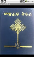 Screenshot of Amharic Bible