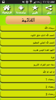 Screenshot of أدعية وأذكار صوتية