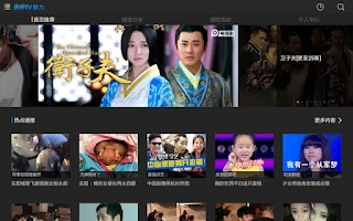 Screenshot of PPTV网络电视HD