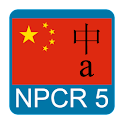 New Practical Chinese Reader 5 icon