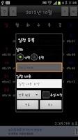Screenshot of 음력표시 달력