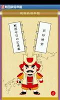 Screenshot of 戦国武将年鑑