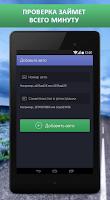 Screenshot of Штрафы ГИБДД проверка и оплата
