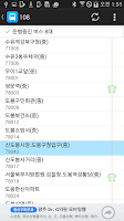 Screenshot of 경기도버스