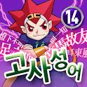 마법천자문 서당 고사성어14 icon