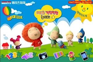 Screenshot of 걱정인형놀이터