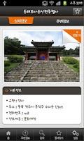 Screenshot of 청주청원거리여행