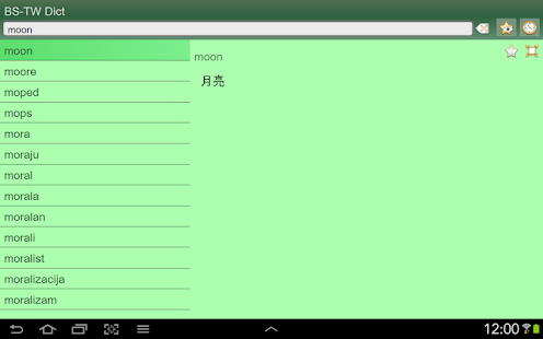 Bosnian Chinese Traditional - screenshot