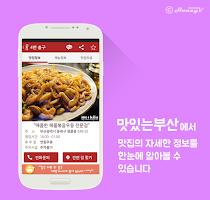 Screenshot of 맛있는부산 - 부산맛집, 부산여행, 데이트, 술집