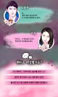 Screenshot of 매력녀 꼬시기