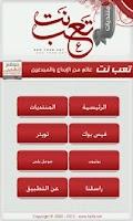 Screenshot of موقع تعب نت