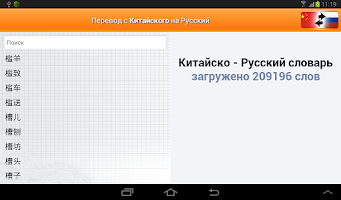Screenshot of Китайский? ОК!