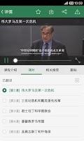 Screenshot of 网易公开课