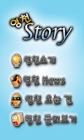 Screenshot of 영천Story(Beta)