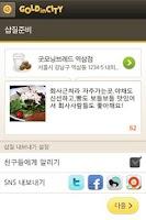 Screenshot of GOLDinCITY(골드인시티)