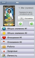 Screenshot of Справочник Таро