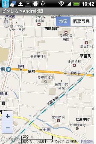 長野県電話帳