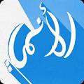 App اقتباسات الأنمي version 2015 APK