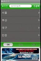Screenshot of Wi-Fi천국