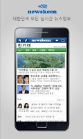 Screenshot of 뉴스킨(신문모음,신문,뉴스모음,뉴스,)NewsKeen