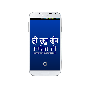 Shri Guru Granth Sahib Ji - screenshot