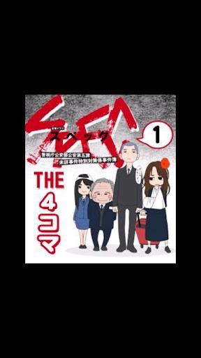 【免費漫畫App】SPEC THE 4コマ〜新作あり!!TBSドラマコミック-APP點子