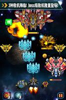 Screenshot of 天天打飞机2