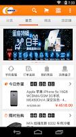 Screenshot of 新蛋商城