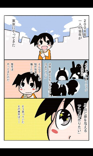 【免費漫畫App】アニメ95.2-APP點子