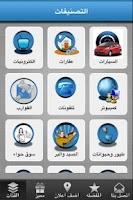 Screenshot of مزاد الكويت