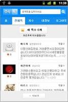 Screenshot of 주식톡 ( 증권톡 )