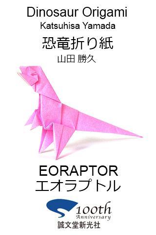 恐竜折り紙10 【エオラプトル】