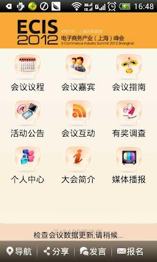 【免費財經App】电子商务产业(上海)峰会-APP點子