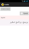Screenshot of English To Arabic Dictionary
